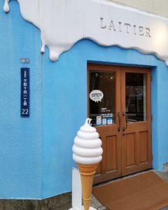 日本一のソフトクリームと日替りランチ!「LAITIER(レティエ)」